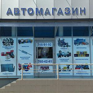 Автомагазины Заплюсья