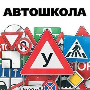 Автошколы Заплюсья