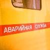 Аварийные службы в Заплюсье