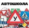 Автошколы в Заплюсье