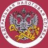 Налоговые инспекции, службы в Заплюсье