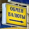 Обмен валют в Заплюсье
